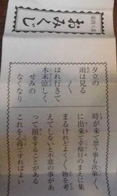 160521omikujikoushouji.jpg