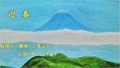 161225sizuoka-hujisan年賀状.jpg