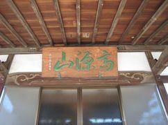 190313saihukuji3.jpg