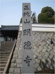 190328meitokuji.jpg