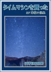 SFshouhennshousetushuu-cover.jpg