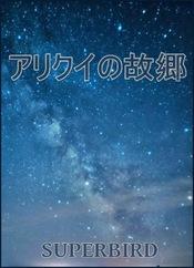 arikuihurusatocover.jpg