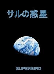 sarunowakusei表紙.jpg