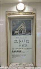 170207yutoriro-matsuzakaya.jpg