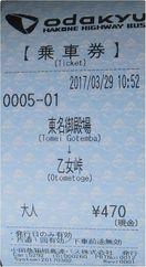 170329otometouge-ticket.jpg