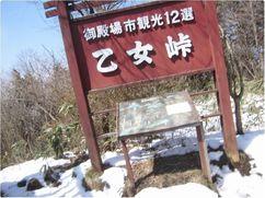 170330otomeyamaaruki-touge.jpg