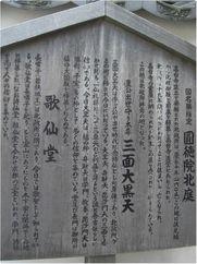 180427koudaijinohumotoengi.jpg