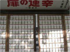 180427maruyamakouendanjyoubiomikuji.jpg