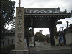 190220shoukokujisanmon.jpg