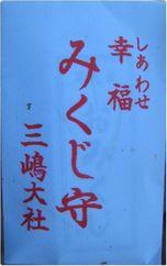 190313misimataishaomikuji1.jpg