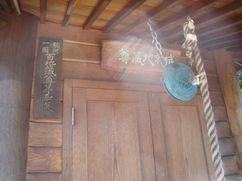 190313saihukujijizousama2.jpg