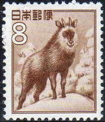 8Yen_stamp_in_1952にほんかもしか.JPG