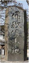 仏教伝来の地(海柘榴市HP)より.jpg