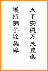 阿弥陀如来への祈願210104.png