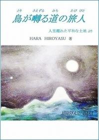 s-鳥がさえずる道の旅人wakutuke(BLOG用).jpg